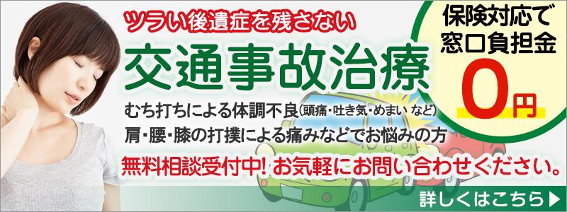 交通事故治療を自己負担0円で受診できます。むち打ち、ムチウチ、鞭打ちなどの体調不良でお悩みの方はお気軽にお問い合わせください。