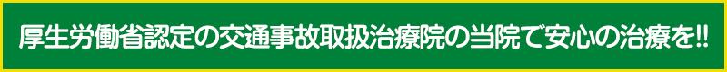 厚生労働省認定の交通事故取扱治療院の当院で安心の治療を!!