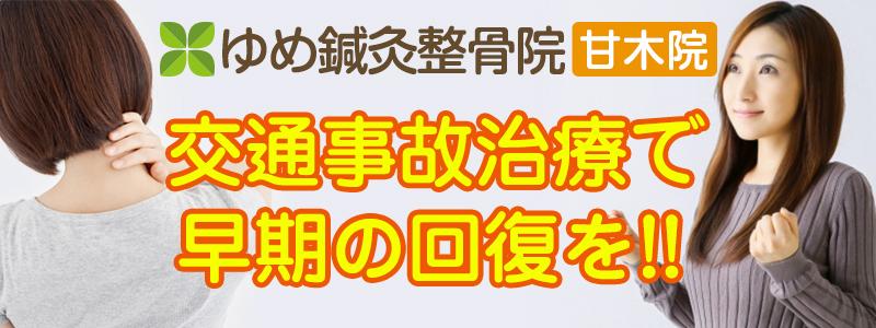 ゆめ鍼灸整骨院 甘木院の交通事故治療で早期の回復を!!